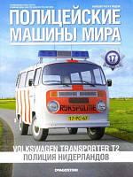 Полицейские Машины Мира №17 -