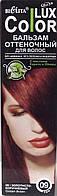 """BIELITA .      Оттеночный бальзам для волос """"COLOR LUX"""" тон 09 Золотисто-коричневый."""
