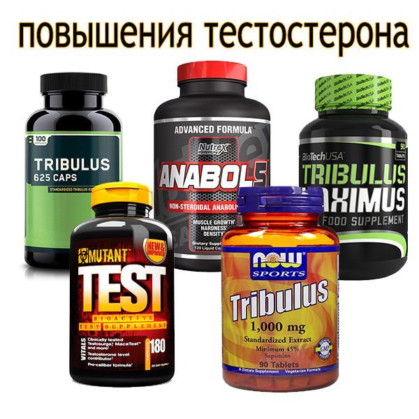 Что нужно для повышения тестостерона