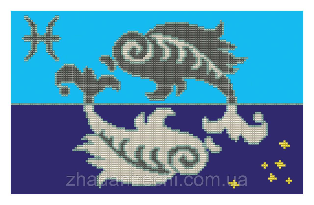 Вышивка знак зодиака рыбы
