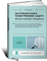 Крышкин Олег Настольная книга по внутреннему аудиту: Риски и бизнес-процессы