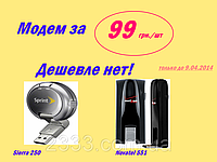 Интернет за 99 грн!