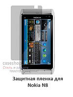 Защитная пленка для Nokia N8