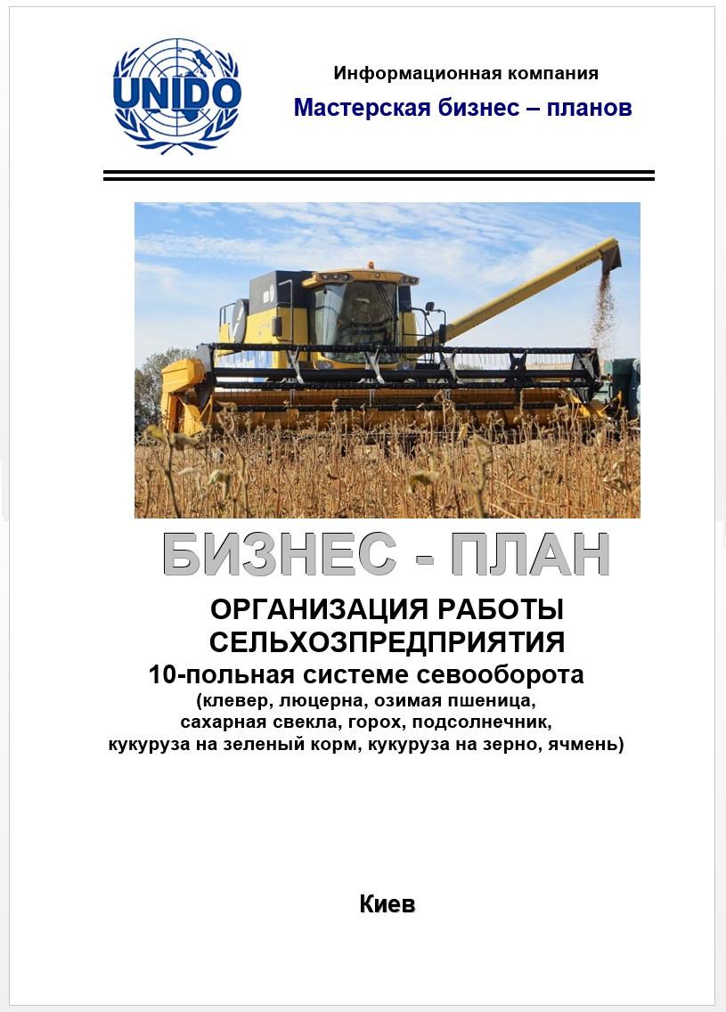 Пример бизнес плана выращивание зерновых культур 13