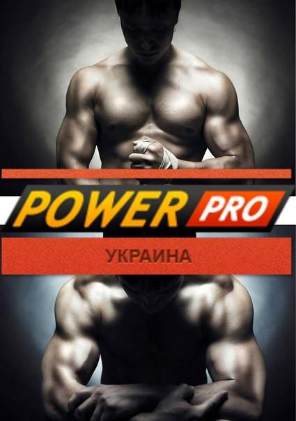 Спортивное питание TM Power Pro