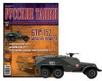 Русские танки №78 БТР-152