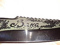Нож с эксклюзивной надписью и рисунком придуманными вами.