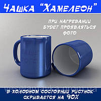 Магическая чашка. Кружка хамелеон. Синяя