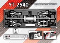 Набор инерционный съемник подшипников 5шт, YATO YT-2540