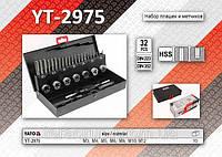 Набор метчиков и плашек М3-М12, 32шт,  YATO  YT-2975