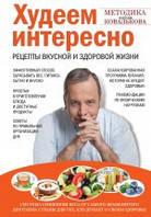 Ковальков Алексей Худеем интересно. Рецепты вкусной и здоровой жизни
