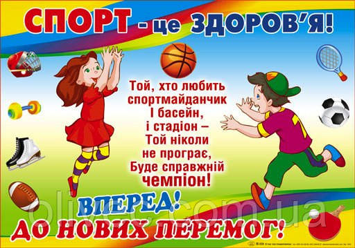 Плакат про здоров