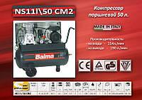 Компрессор 220V - 50л./10bar. Balma NS12l\50 CM2, NS11\50 CM3