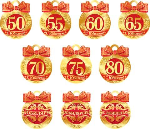 Комплект юбилейных медалей (10 шт.)