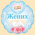 Комплект свадебных медалей (8 шт.)