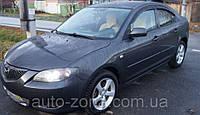 Ветровики Mazda 3 I Sd 2003-2008 дефлекторы окон