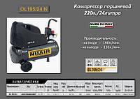 Компрессор безмасляный 220В./1,1кВт./24л./8bar NUAIR OL195/24