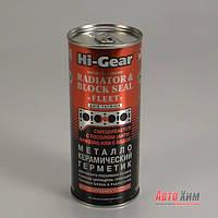 Металлокерамический герметик, для ремонта течей радиаторов Hi-Gear. HG9043. 444мл.