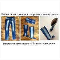 Сапоги джинсовые летние из Ваших старых джинс