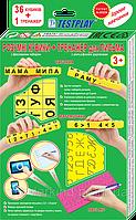 Умные кубики и тренажер для письма украинский язык.