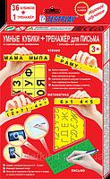 Умные кубики и тренажер для письма русский язык.