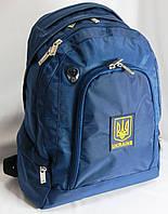 Патриотический рюкзак 25 л. Ukraine с гербом Украины, Р20 синий