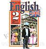 Підручник. Англійська мова 2 клас (1 рік навчання). За програмою 2002 р. Плахотник В.М Вид-во: Ірпінь
