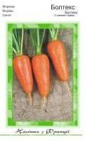 Морковь Болтекс 0,5 кг