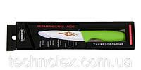 Керамический нож универсальный, «Golden Star», длина лезвия 3''