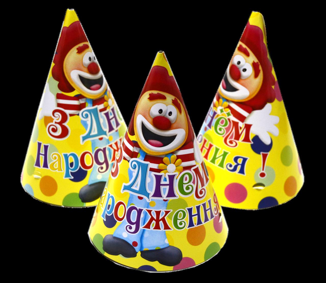 """Колпаки праздничные, маленькие. """"С Днем народження"""" Карнавальные колпаки"""