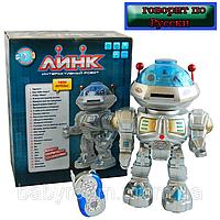 Интерактивный робот Линк на радиоуправлении Joy Toy
