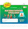 Математичний тренажер Частина друга  3 клас Нова програма Авт: Л.В. Оляницька Вид-во: Освіта