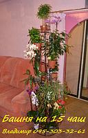 """Подставка для цветов """"Башня на 15 чаш"""""""