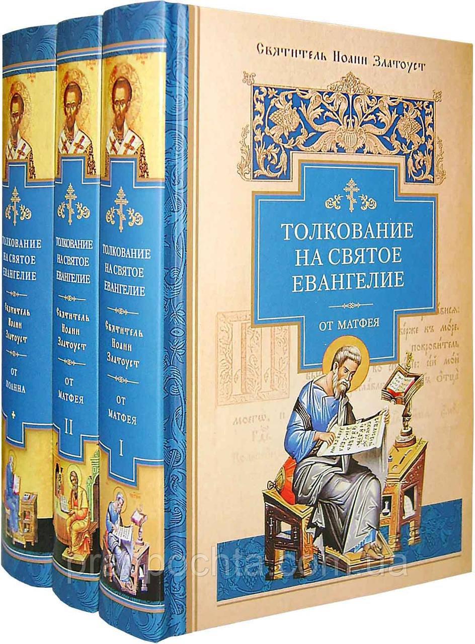 Святитель иоанн златоуст, 3 тома