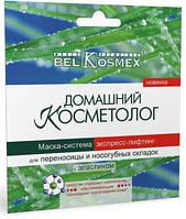"""Маска система экспресс-лифтинг для переносицы и носогубных складок с эластином трехмерное разглаживание """"Домашний косметолог"""" Белкосмекс"""