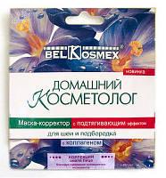 """Маска-корректор с подтягивающим эффектом для шеи и подбородка с коллагеном """"Домашний косметолог"""" Белкосмекс"""