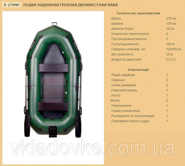 лодка bark-270 цена