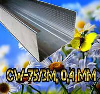 CW-75/3м, 0,4мм - профиль металлический для гипсокартона (стоечный, перегородочный)