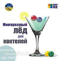 Многоразовый лёд для КОКТЕЙЛЕЙ «Бабл Айс» (блистер)