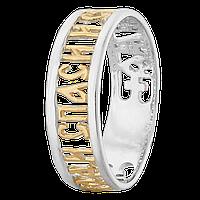 Серебряное кольцо спаси и сохрани с позолотой «002»