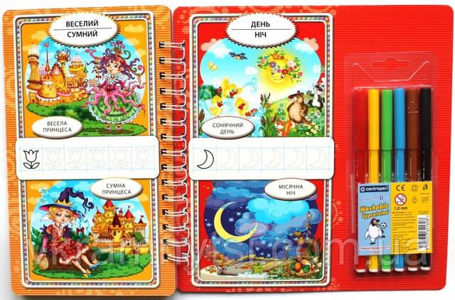 Купити дитячі книжки українською мовою для дошкільнят