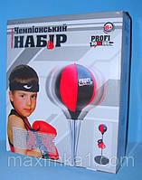 Боксерский Чемпионский набор M 1073 /7333 высота от 0,9-1,3 м