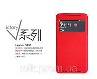 Чехол-книжка NILLKIN для телефона Lenovo S930 красный (матовый + кожа)