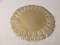 Ажурная салфетка под торт круглая золото D32см(02807)