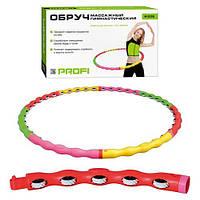Обруч спортивный гимнастический массажный Profi M 0250