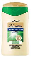 Белита FACE Collagen+ Тоник-лосьон для лица