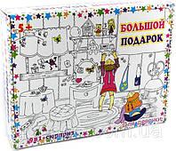 Большой подарочный набор для девочек 9 в 1 для игры и детского творчества