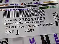 Термопара 350mm для плиты Beko для моделей CG, G, FAR, BK, SCG