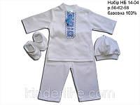 Белые наборы для новорожденных на выписку с роддома