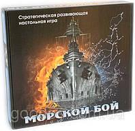 """Стратегическая развивающая настольная игра """"Морской Бой"""""""